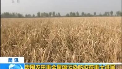 我國農田重金屬鎘污染防控獲重大進展
