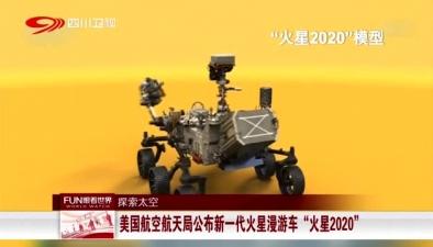 """探索太空:美國航空航天局公布新一代火星漫遊車""""火星2020"""""""