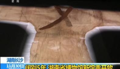 湖南長沙:闊別5年 湖南省博物館新館重開放