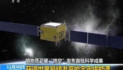 """暗物質衛星""""悟空""""發布首批科學成果:獲得世界最精準高能宇宙線能譜"""