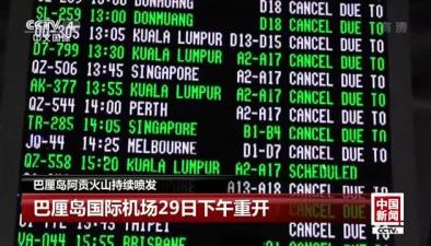 巴厘島阿貢火山持續噴發:巴厘島國際機場29日下午重開