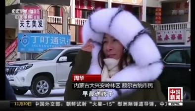 寒潮再次來襲 中國多地降雪降溫