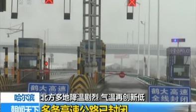 黑龍江:北方多地降溫劇烈 氣溫再創新低