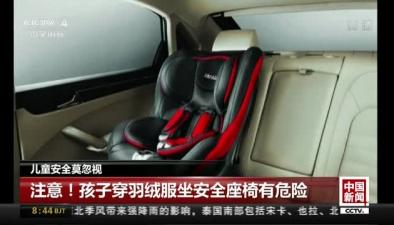 兒童安全莫忽視:注意!孩子穿羽絨服坐安全座椅有危險