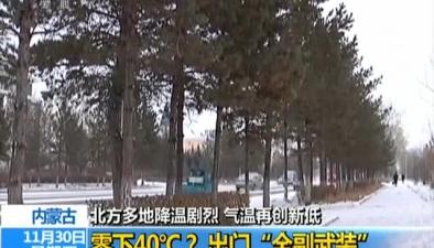 內蒙古:北方多地降溫劇烈 氣溫再創新低