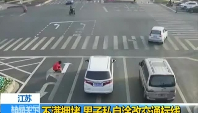 江蘇:不滿擁堵 男子私自涂改交通標線
