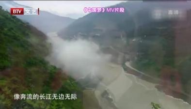關曉彤王俊凱獻唱《中國夢》