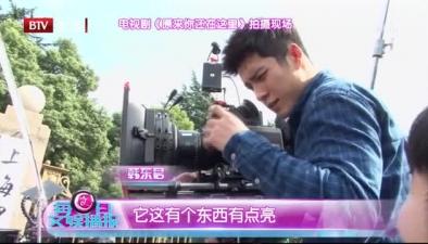 韓東君不演戲幹起攝影?