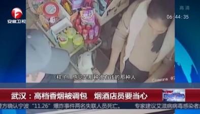 武漢:高檔香煙被調包 煙酒店員要當心