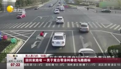"""害人害己的""""創意"""":因回家路堵 一男子竟自帶涂料修改馬路路標"""