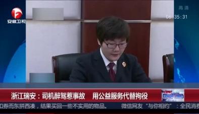 浙江瑞安:司機醉駕惹事故 用公益服務代替拘役