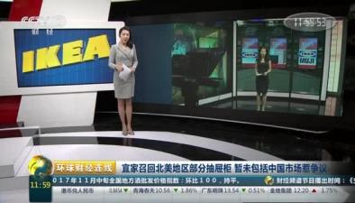 宜家召回北美地區部分抽屜櫃 暫未包括中國市場惹爭議