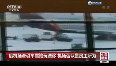 俄機場牽引車雪地玩漂移 機場否認是員工所為