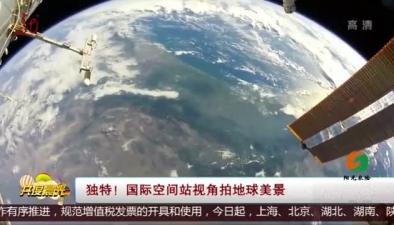 獨特!國際空間站視角拍地球美景