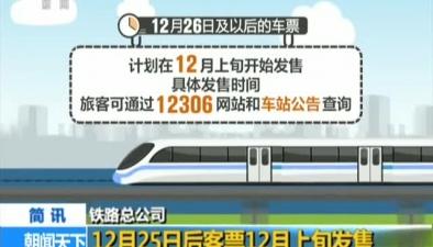 鐵路總公司:12月25日後客票12月上旬發售