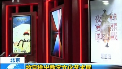 北京:故宮推出數字文化藝術展