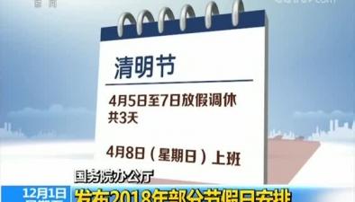 國務院辦公廳 發布2018年部分節假日安排