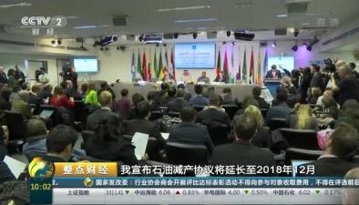 歐佩克:原油減産協議將延長至2018年底
