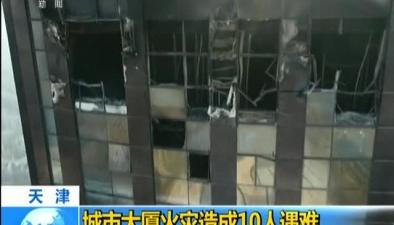 天津:城市大廈火災造成10人遇難