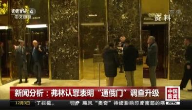 """新聞分析:弗林認罪表明""""通俄門""""調查升級"""