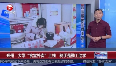 """鄭州:大學""""食堂外賣""""上線 騎手是勤工助學"""