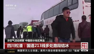 冷空氣活動頻繁 中國部分地區降溫