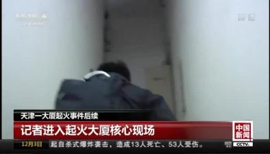 天津一大廈起火事件後續:記者進入起火大廈核心現場