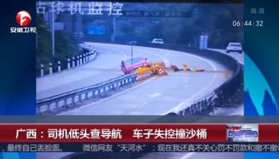 廣西:司機低頭查導航 車子失控撞沙桶