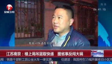 江蘇南京:樓上用吊籃取快遞 圖省事反闖大禍
