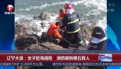 遼寧大連:女子趕海遇險 消防破拆礁石救人