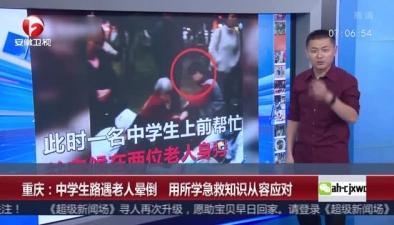 重慶:中學生路遇老人暈倒 用所學急救知識從容應對