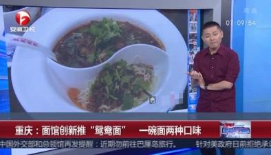 """重慶:面館創新推""""鴛鴦面"""" 一碗面兩種口味"""