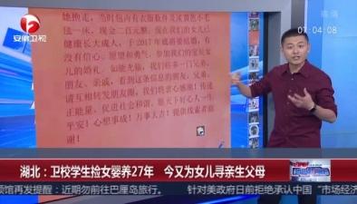 湖北:衛校學生撿女嬰養27年 今又為女兒尋親生父母