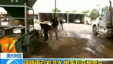澳大利亞:強降雨引發洪水 維多利亞州受災