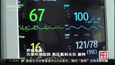 天津一大廈起火事件後續:五名傷者均為大廈中裝修人員