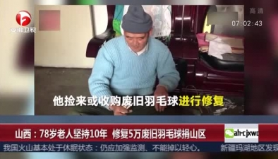 78歲老人堅持10年 修復5萬廢舊羽毛球捐山區