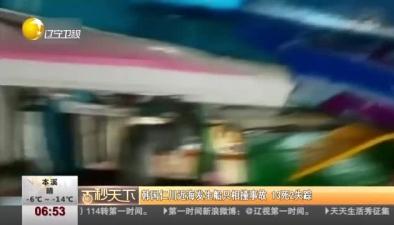 韓國仁川近海發生船只相撞事故 13死2失蹤
