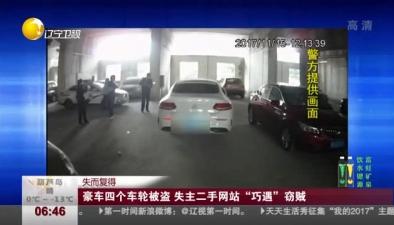 """失而復得:豪車四個輪胎被盜 失主二手網站""""巧遇""""竊賊"""