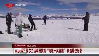 """愛爾蘭運動員挑戰""""南極一英裏跑"""" 創造最快紀錄"""