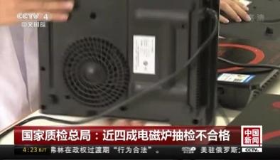 國家質檢總局:近四成電磁爐抽檢不合格