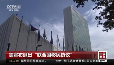 """美宣布退出""""聯合國移民協議"""""""
