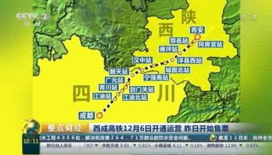 西成高鐵12月6日開通運營 昨日開始售票