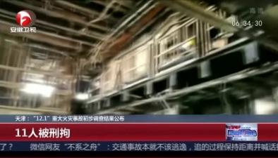 """天津:""""12.1""""重大火災事故初步調查結果公布"""