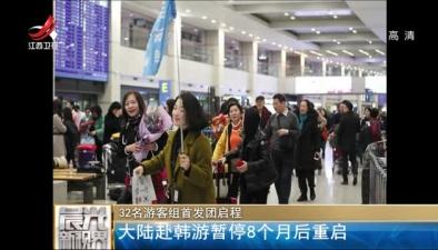 32名遊客組首發團啟程:大陸赴韓遊暫停8個月後重啟