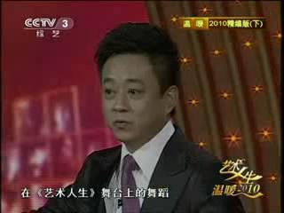 〔藝術人生〕溫暖2010精編版(下)
