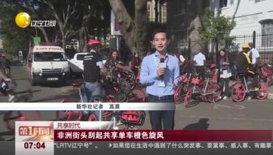 共享時代:非洲街頭刮起共享單車橙色旋風