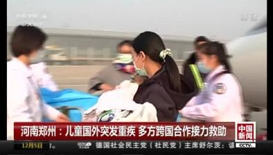 河南鄭州:兒童國外突發重疾 多方跨國合作接力救助