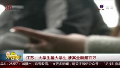 江蘇:大學生騙大學生 涉案金額超百萬
