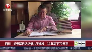 父親寫日記記錄兒子成長 11年寫下70萬字
