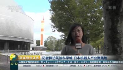 記者探訪築波科學城 日本機器人産業聚集地